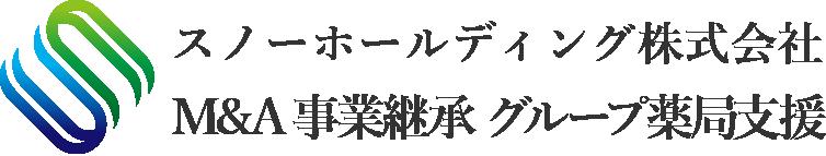スノーホールディング株式会社 M&A 事業継承 特設サイト