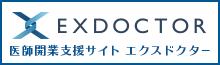 ドクター向け開業支援サイト エクスドクター