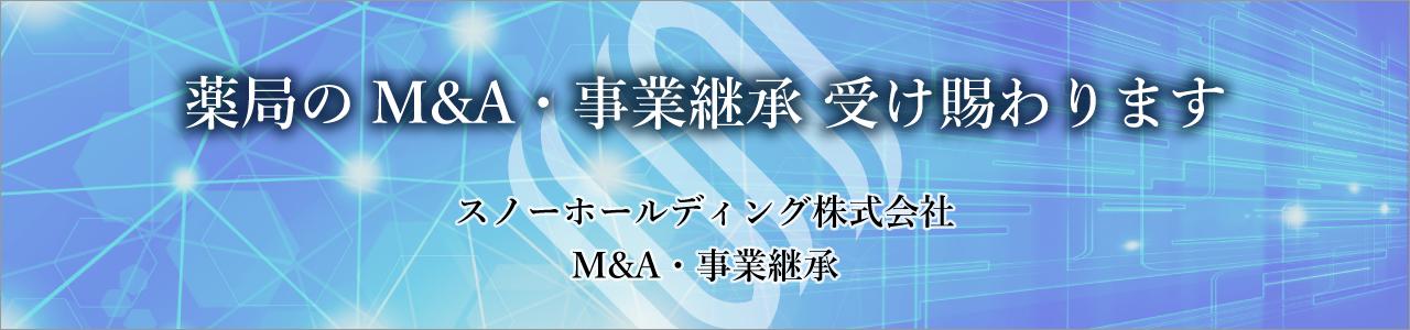 M&A・事業継承サイトへ